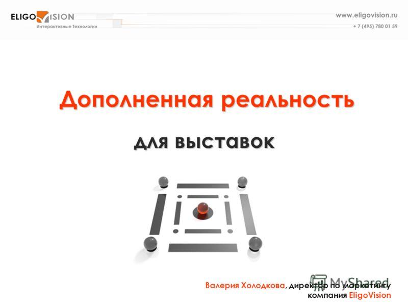 Валерия Холодкова, директор по маркетингу компания EligoVision Дополненная реальность для выставок
