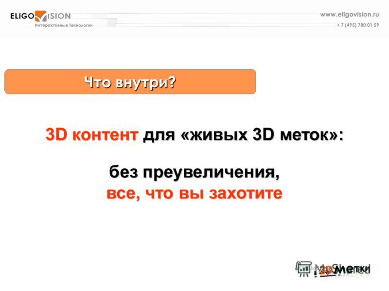 Что внутри? 3D контент для «живых 3D меток»: без преувеличения, все, что вы захотите