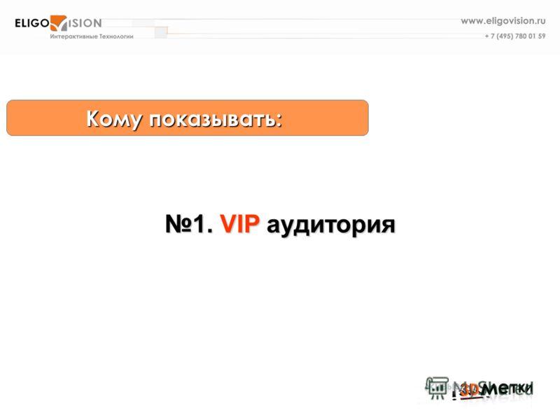 Кому показывать: 1. VIP аудитория