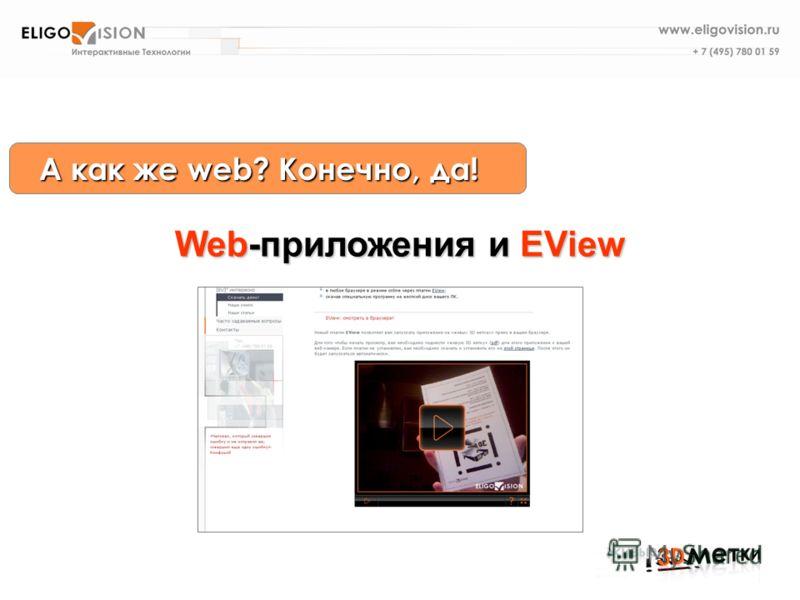 А как же web? Конечно, да! Web-приложения и EView