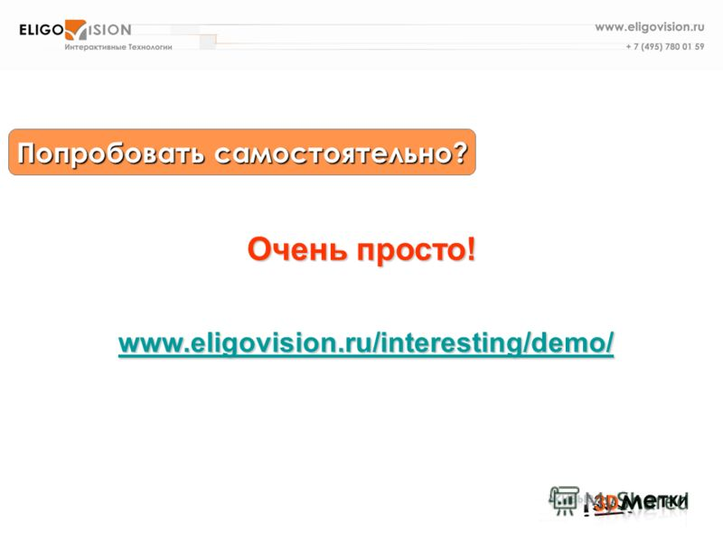 Попробовать самостоятельно? Очень просто! www.eligovision.ru/interesting/demo/ www.eligovision.ru/interesting/demo/ www.eligovision.ru/interesting/demo/
