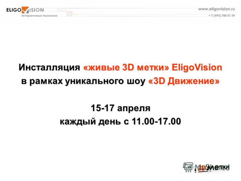 Инсталляция «живые 3D метки» EligoVision в рамках уникального шоу «3D Движение» 15-17 апреля каждый день с 11.00-17.00