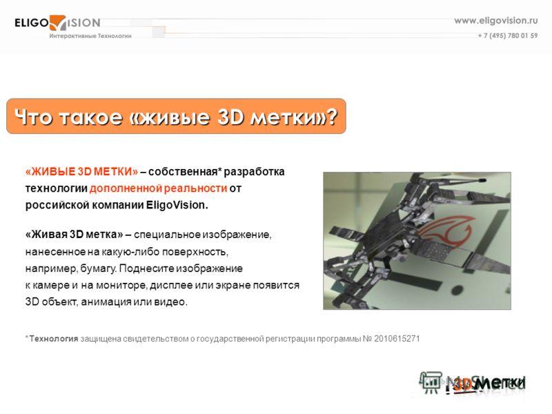 «ЖИВЫЕ 3D МЕТКИ» – собственная* разработка технологии дополненной реальности от российской компании EligoVision. «Живая 3D метка» – специальное изображение, нанесенное на какую-либо поверхность, например, бумагу. Поднесите изображение к камере и на м
