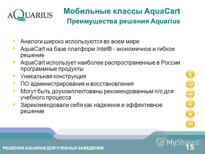 РЕШЕНИЯ AQUARIUS ДЛЯ УЧЕБНЫХ ЗАВЕДЕНИЙ 15 Аналоги широко используются во всем мире AquaCart на базе платформ Intel® - экономичное и гибкое решение AquaCart использует наиболее распространенные в России программные продукты Уникальная конструкция ПО а