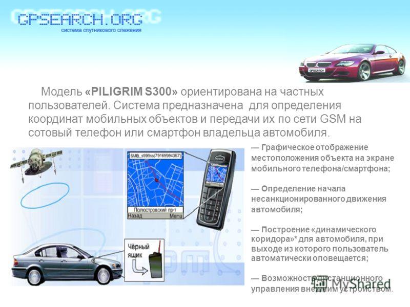 Графическое отображение местоположения объекта на экране мобильного телефона/смартфона; Определение начала несанкционированного движения автомобиля; Построение «динамического коридора»* для автомобиля, при выходе из которого пользователь автоматическ