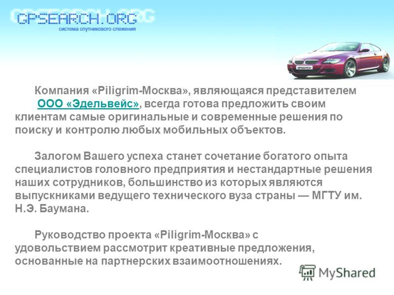 Компания «Piligrim-Москва», являющаяся представителем ООО «Эдельвейс», всегда готова предложить своим клиентам самые оригинальные и современные решения по поиску и контролю любых мобильных объектов.ООО «Эдельвейс» Залогом Вашего успеха станет сочетан