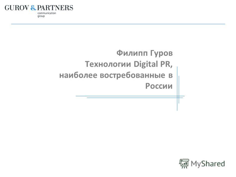 Филипп Гуров Технологии Digital PR, наиболее востребованные в России