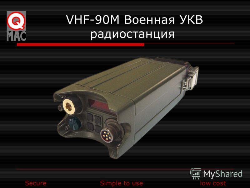 SecureSimple to uselow cost VHF-90M Военная УКВ радиостанция