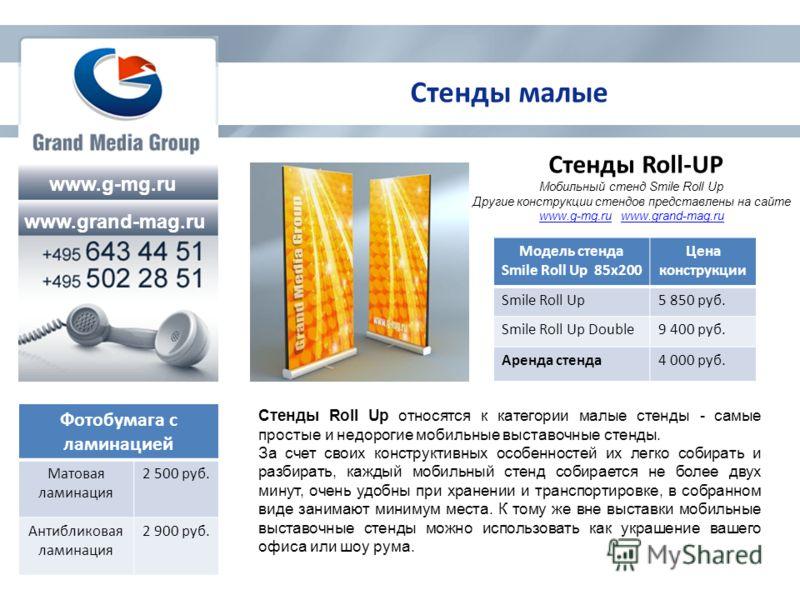 www.g-mg.ru www.grand-mag.ru Стенды малые Стенды Roll-UP Стенды Roll Up относятся к категории малые стенды - самые простые и недорогие мобильные выставочные стенды. За счет своих конструктивных особенностей их легко собирать и разбирать, каждый мобил