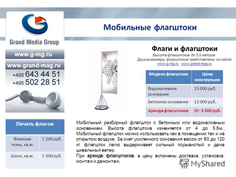 www.g-mg.ru www.grand-mag.ru Мобильные флагштоки Флаги и флагштоки Мобильный разборный флагшток с бетонным или водоналивным основанием. Высота флагштока изменяется от 4 до 5,5м., Мобильный флагшток можно использовать как в помещении так и на открытом