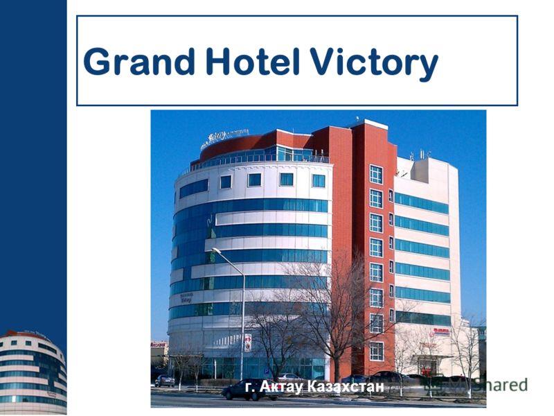 Grand Hotel Victory г. Актау Казахстан
