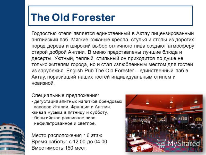 The Old Forester Гордостью отеля является единственный в Актау лицензированный английский паб. Мягкие кожаные кресла, стулья и столы из дорогих пород дерева и широкий выбор отличного пива создают атмосферу старой доброй Англии. В меню представлены лу