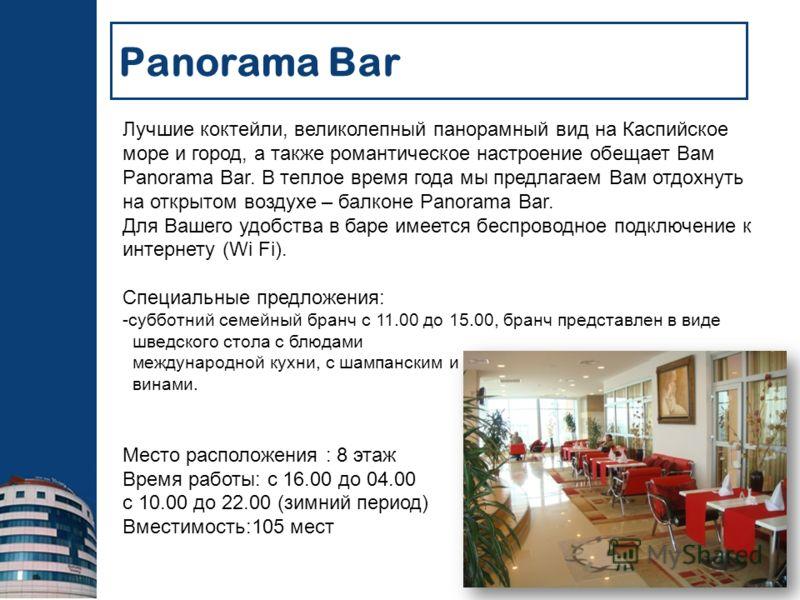 Panorama Bar Лучшие коктейли, великолепный панорамный вид на Каспийское море и город, а также романтическое настроение обещает Вам Panorama Bar. В теплое время года мы предлагаем Вам отдохнуть на открытом воздухе – балконе Panorama Bar. Для Вашего уд
