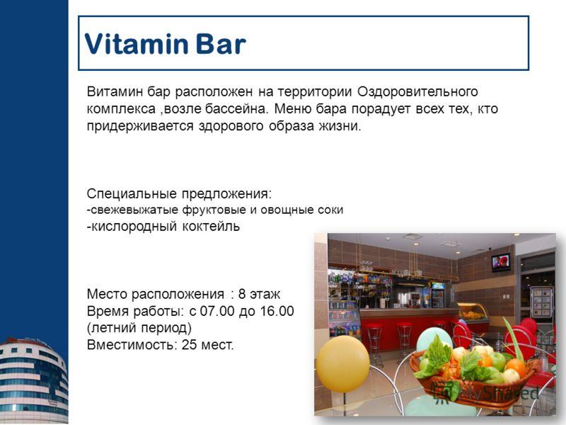 Vitamin Bar Витамин бар расположен на территории Оздоровительного комплекса,возле бассейна. Меню бара порадует всех тех, кто придерживается здорового образа жизни. Специальные предложения: -свежевыжатые фруктовые и овощные соки -кислородный коктейль