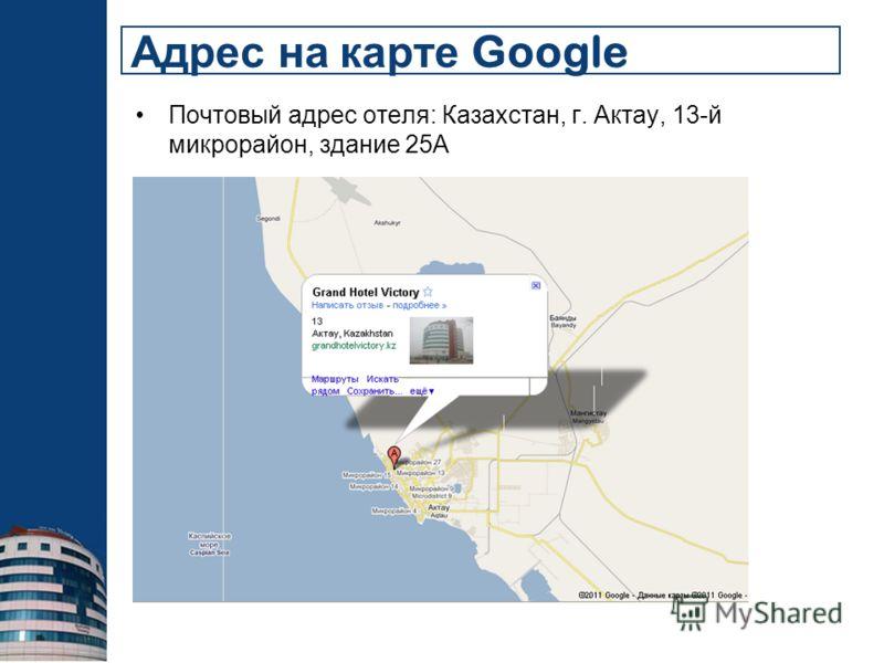 Адрес на карте Google Почтовый адрес отеля: Казахстан, г. Актау, 13-й микрорайон, здание 25А