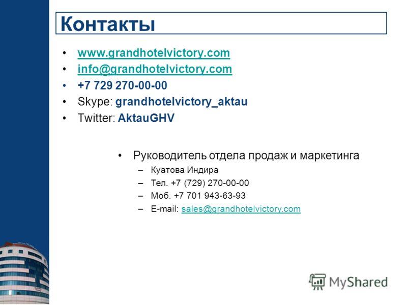 Контакты www.grandhotelvictory.com info@grandhotelvictory.com +7 729 270-00-00 Skype: grandhotelvictory_aktau Twitter: AktauGHV Руководитель отдела продаж и маркетинга –Куатова Индира –Тел. +7 (729) 270-00-00 –Моб. +7 701 943-63-93 –E-mail: sales@gra