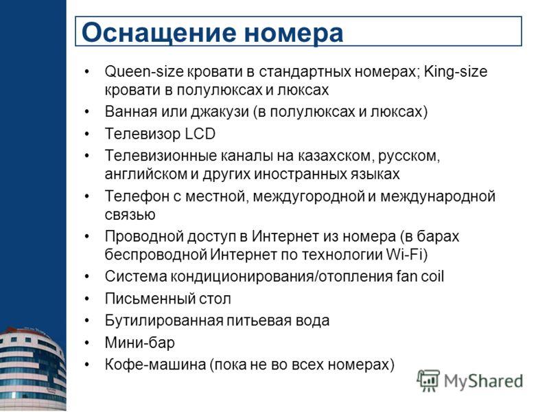 Оснащение номера Queen-size кровати в стандартных номерах; King-size кровати в полулюксах и люксах Ванная или джакузи (в полулюксах и люксах) Телевизор LCD Телевизионные каналы на казахском, русском, английском и других иностранных языках Телефон с м