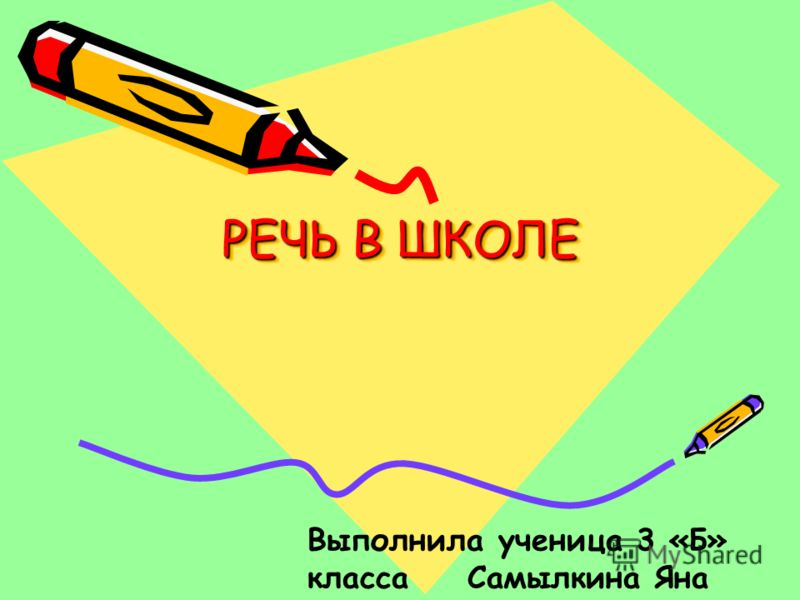РЕЧЬ В ШКОЛЕ Выполнила ученица 3 «Б» класса Самылкина Яна