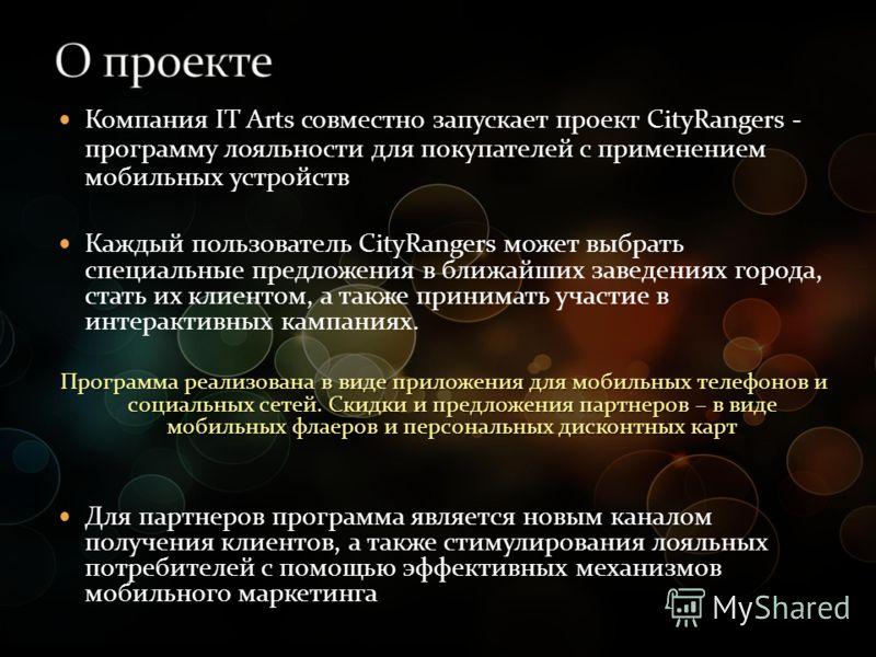 Компания IT Arts совместно запускает проект CityRangers - программу лояльности для покупателей с применением мобильных устройств Компания IT Arts совместно запускает проект CityRangers - программу лояльности для покупателей с применением мобильных ус