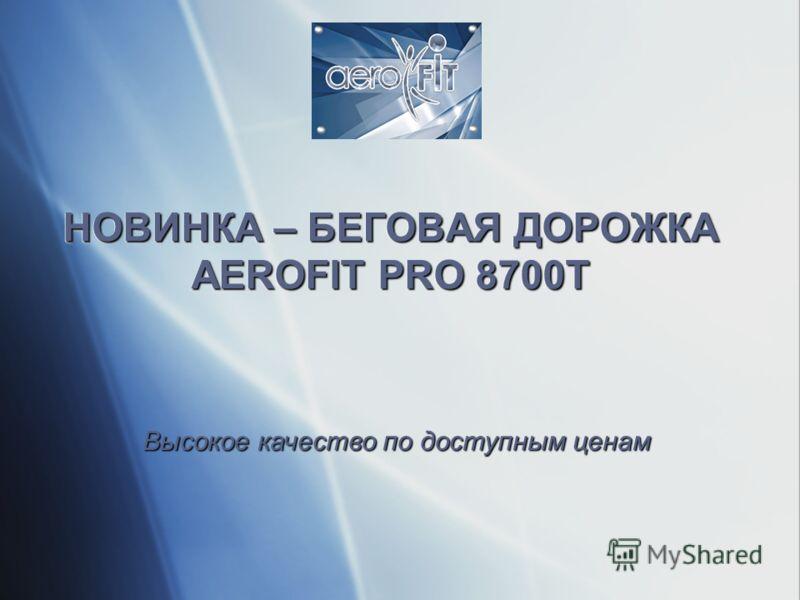НОВИНКА – БЕГОВАЯ ДОРОЖКА AEROFIT PRO 8700T Высокое качество по доступным ценам