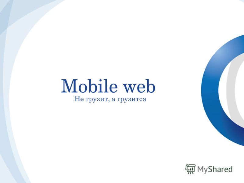 Mobile web Не грузит, а грузится