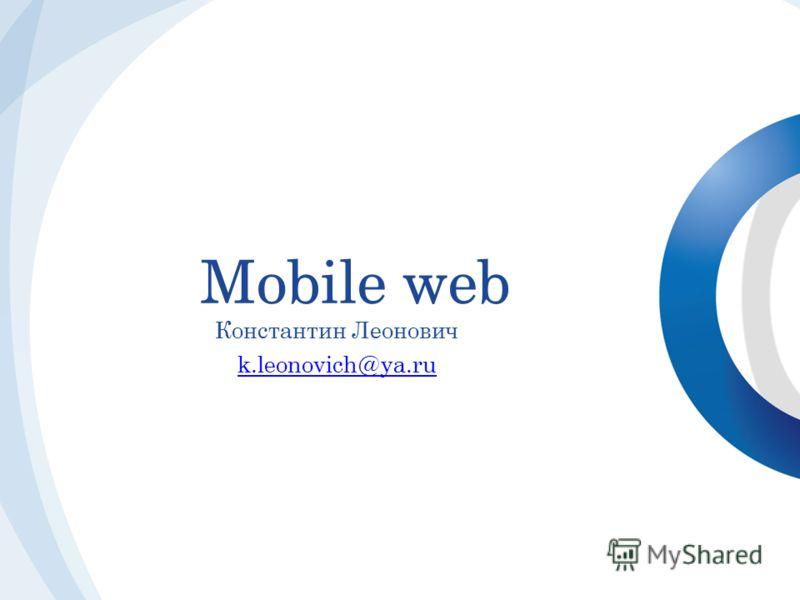 Mobile web Константин Леонович k.leonovich@ya.ru