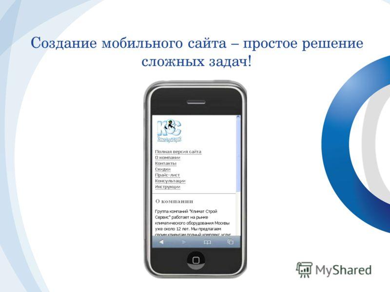 Создание мобильного сайта – простое решение сложных задач!