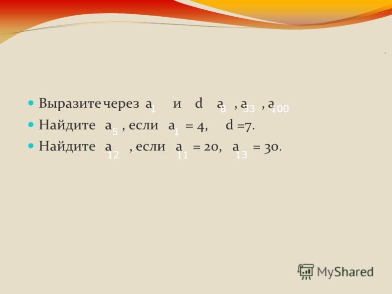Выразите через а и d а, а, а Найдите а, если а = 4, d =7. Найдите а, если а = 20, а = 30. 1833100 51 121113