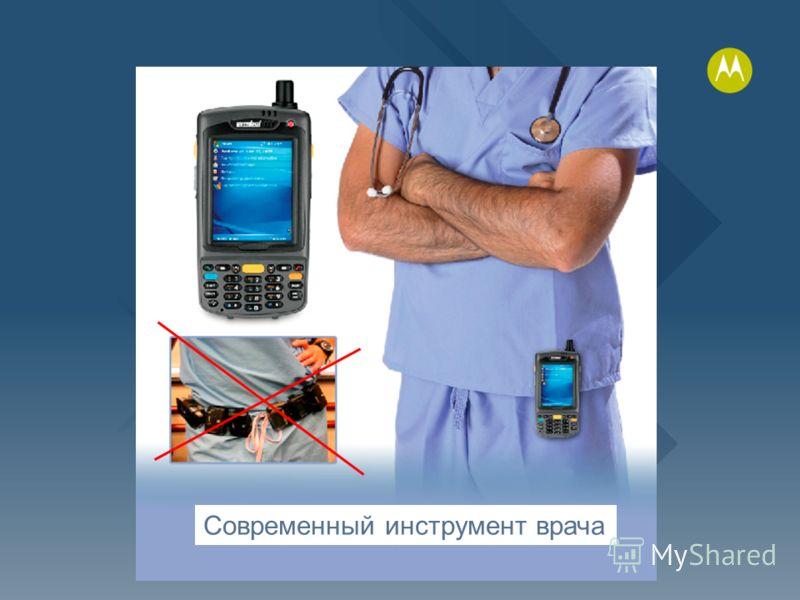 Современный инструмент врача