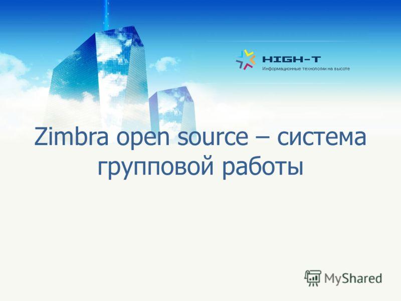 Zimbra open source – система групповой работы