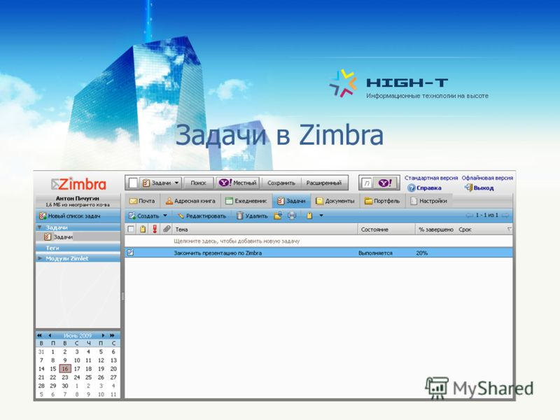 Задачи в Zimbra
