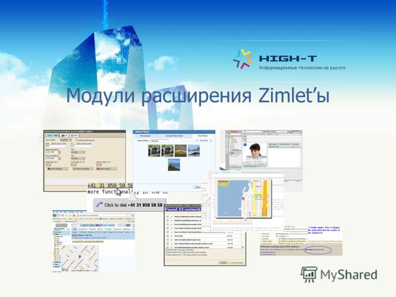 Модули расширения Zimletы
