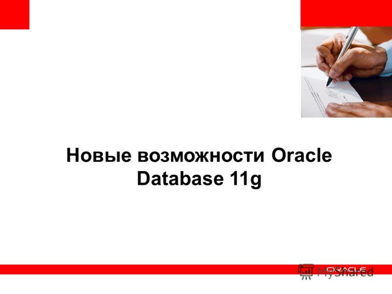 Новые возможности Oracle Database 11g