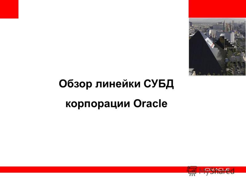 Обзор линейки СУБД корпорации Oracle