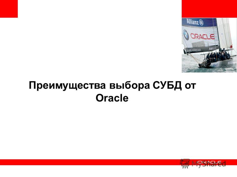 Преимущества выбора СУБД от Oracle
