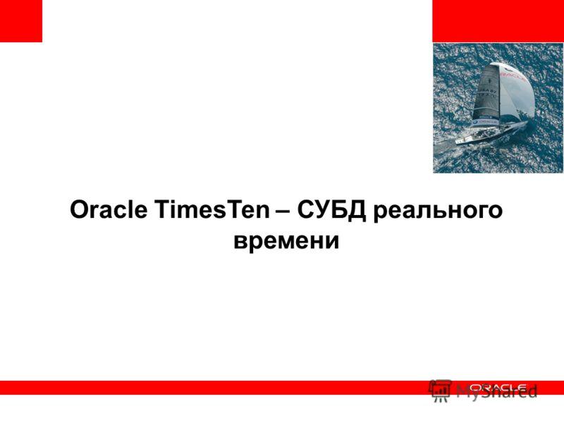 Oracle TimesTen – СУБД реального времени