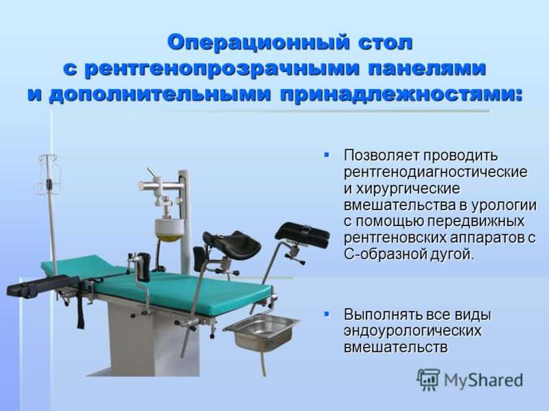 Операционный стол с рентгенопрозрачными панелями и дополнительными принадлежностями: Операционный стол с рентгенопрозрачными панелями и дополнительными принадлежностями: Позволяет проводить рентгенодиагностические и хирургические вмешательства в урол