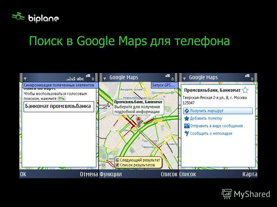 Поиск в Google Maps для телефона