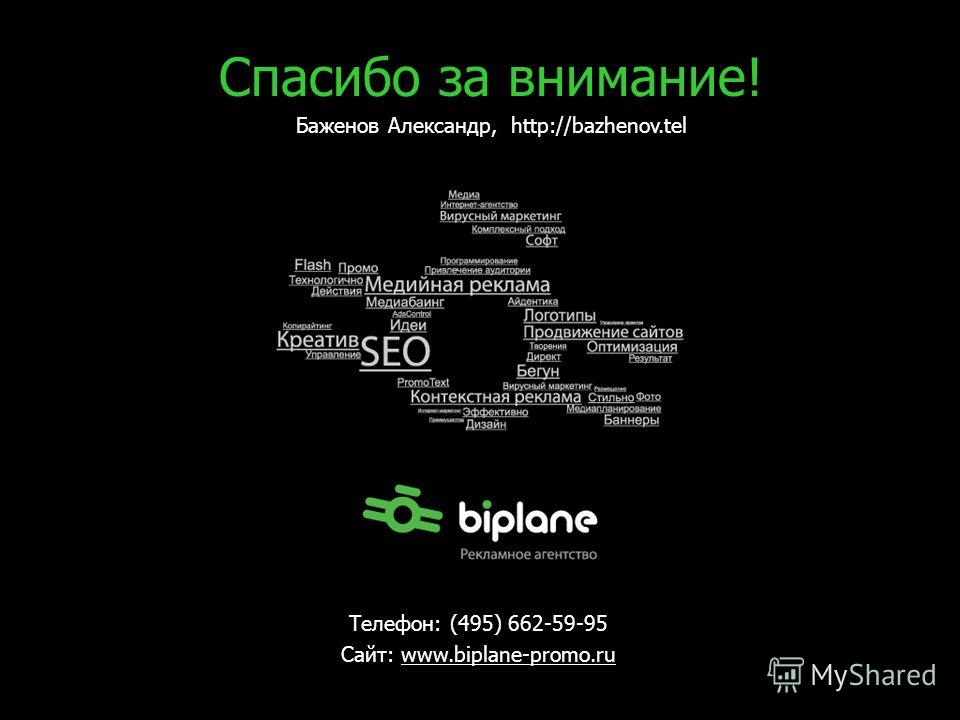 Спасибо за внимание! Баженов Александр, http://bazhenov.tel Телефон: (495) 662-59-95 Сайт: www.biplane-promo.ru
