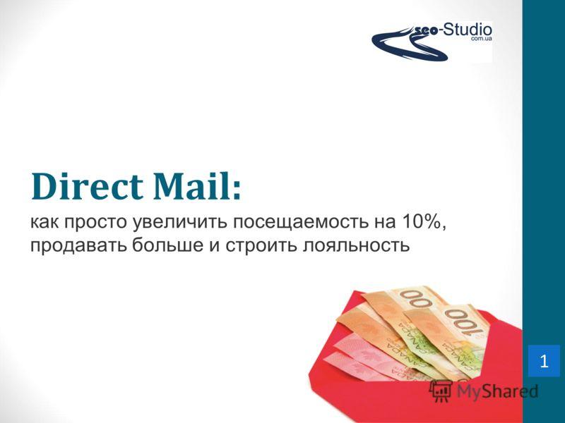 1 Direct Mail: как просто увеличить посещаемость на 10%, продавать больше и строить лояльность 1