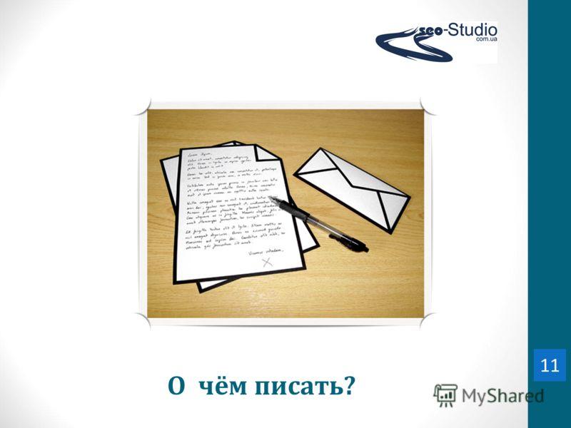 11 О чём писать? 11