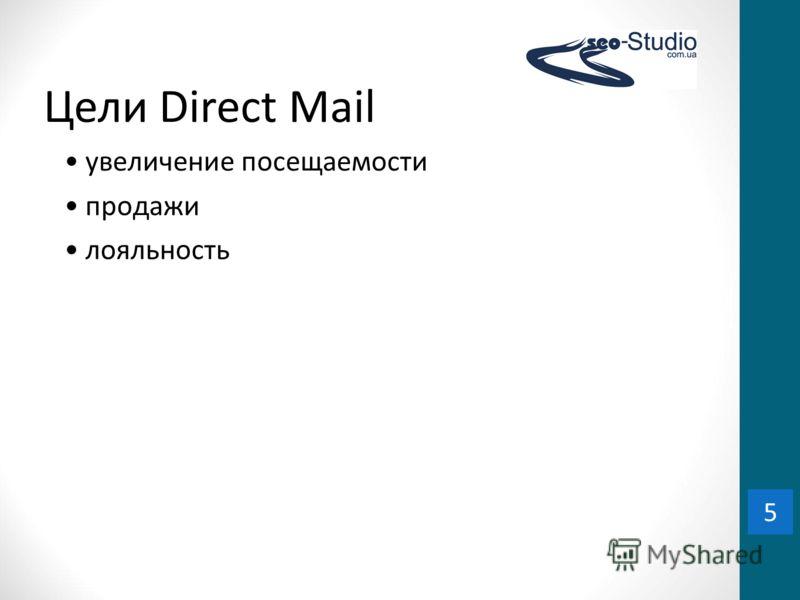 5 Цели Direct Mail увеличение посещаемости продажи лояльность 5