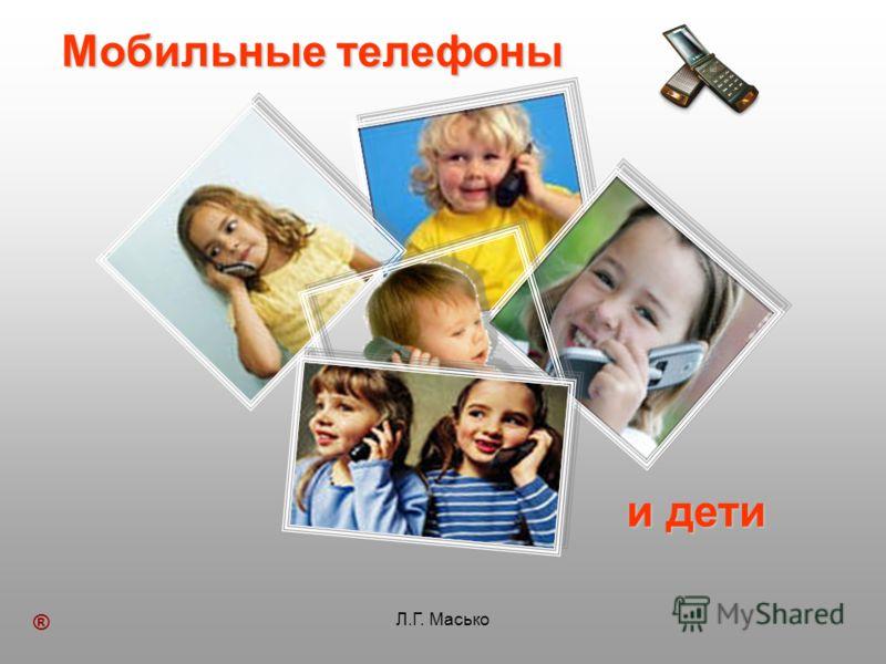 Л.Г. Масько и дети ® Мобильные телефоны