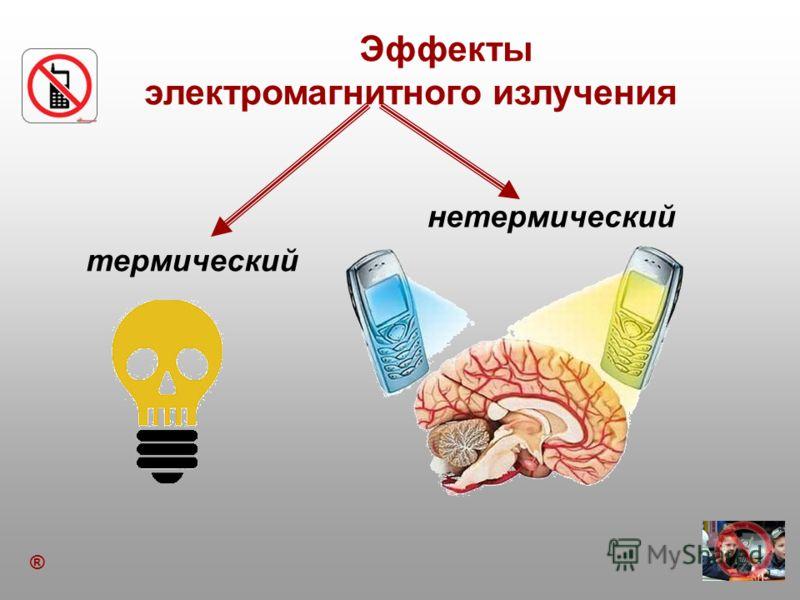 Эффекты электромагнитного излучения термический нетермический ®
