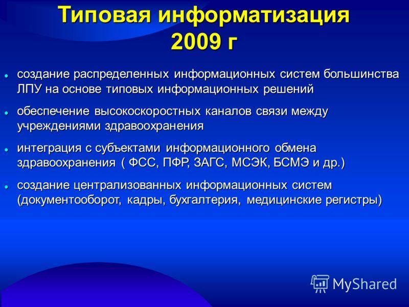 Типовая информатизация 2009 г создание распределенных информационных систем большинства ЛПУ на основе типовых информационных решений создание распределенных информационных систем большинства ЛПУ на основе типовых информационных решений обеспечение вы