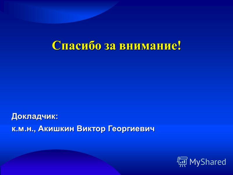 Спасибо за внимание! Докладчик: к.м.н., Акишкин Виктор Георгиевич