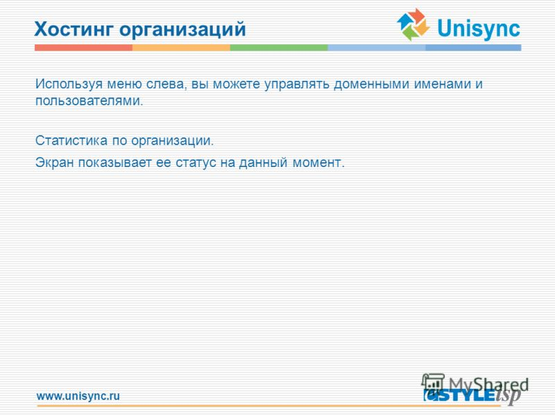 www.unisync.ru Хостинг организаций Используя меню слева, вы можете управлять доменными именами и пользователями. Статистика по организации. Экран показывает ее статус на данный момент.