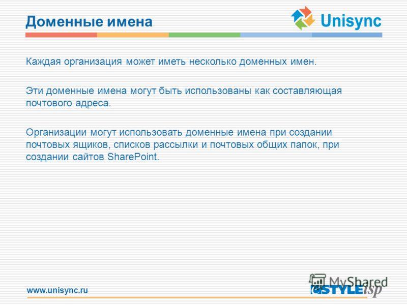 www.unisync.ru Доменные имена Каждая организация может иметь несколько доменных имен. Эти доменные имена могут быть использованы как составляющая почтового адреса. Организации могут использовать доменные имена при создании почтовых ящиков, списков ра
