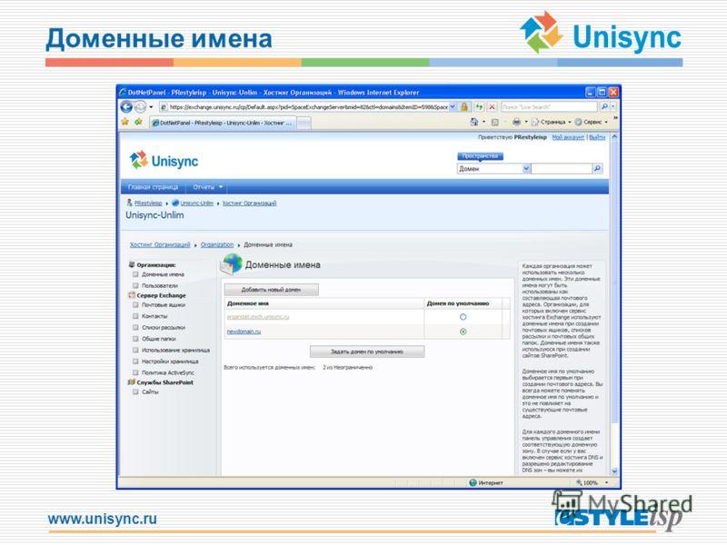 www.unisync.ru Доменные имена