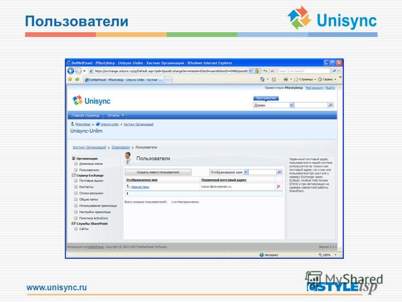 www.unisync.ru Пользователи